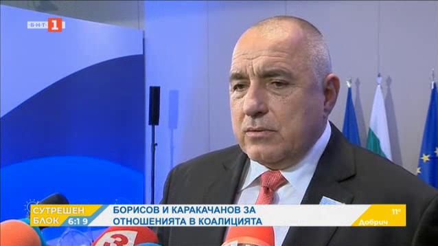 Борисов и Каракачанов с коментар за отношенията в управляващата коалиция