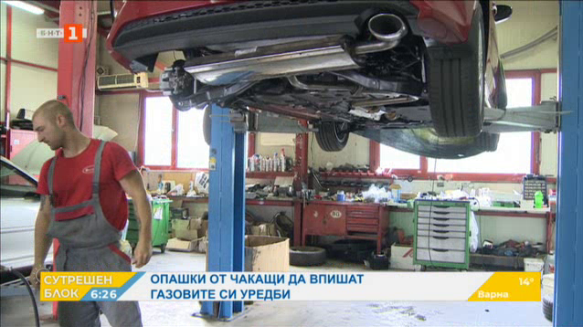Опашки пред КАТ за пререгистрация на автомобилите с газови уредби