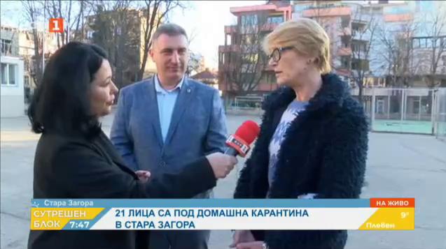 21 лица са под домашна карантина в Стара Загора