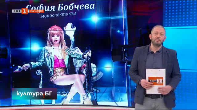 Спектакълът Бонбон на София Бобчева