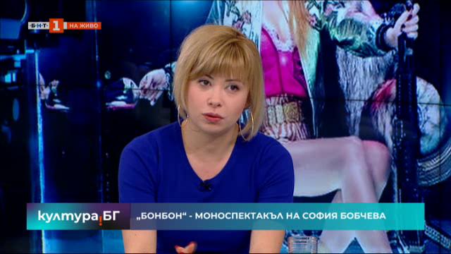 София Бобчева за спектакъла Бонбон