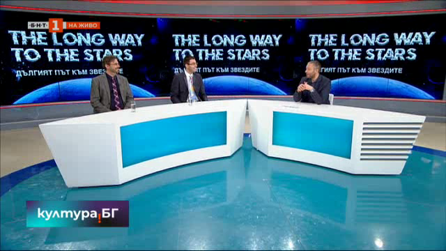 Спектакълът Дългият път към звездите