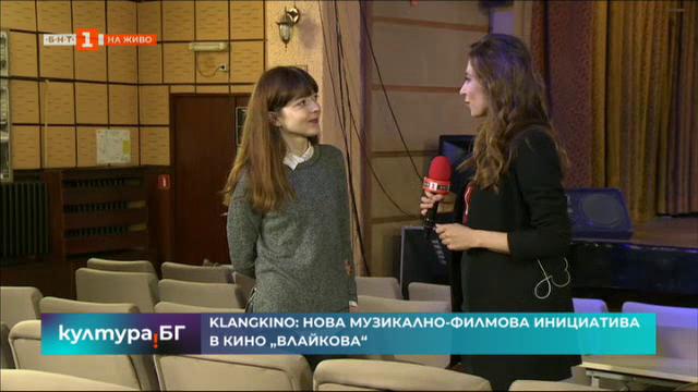 Класическо нямо кино с джаз на живо в кино Влайкова