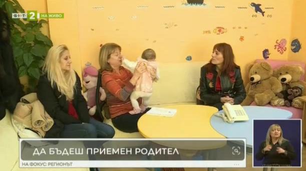 Варна е на първо място в страната по приемни семейства