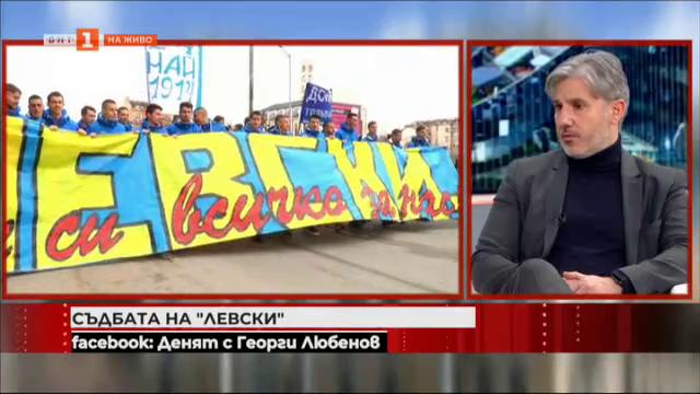 Синият отбор и бъдещето - изп. директор на Левски Павел Колев