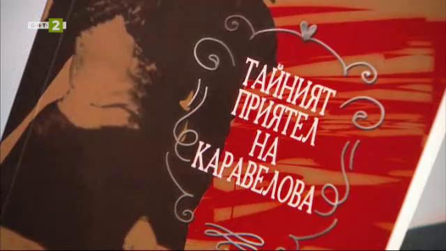 Тайният приятел на Каравелова - роман на Веселин Тамахкяров