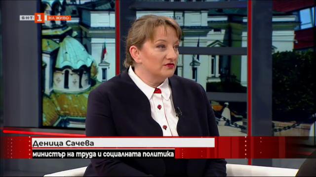 Болничните по какви правила - говори министър Деница Сачева