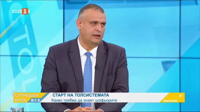 Георги Терзийски: Извършва се ъпдейт на толсистемата