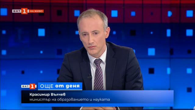 Министър Вълчев: Държавата не може да контролира качеството в университетите
