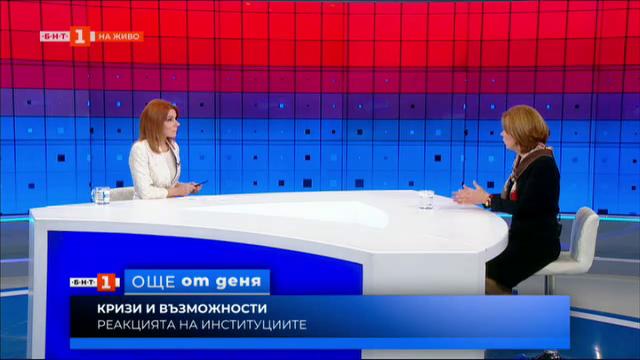 Институции във време на кризи - социологът Боряна Димитрова