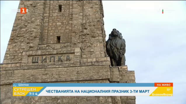 Шипка – стремежът на българския народ да живее в обединена България