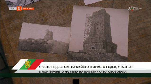 Христо Гъдев - син на майстора, монтирал лъва на Паметника на свободата