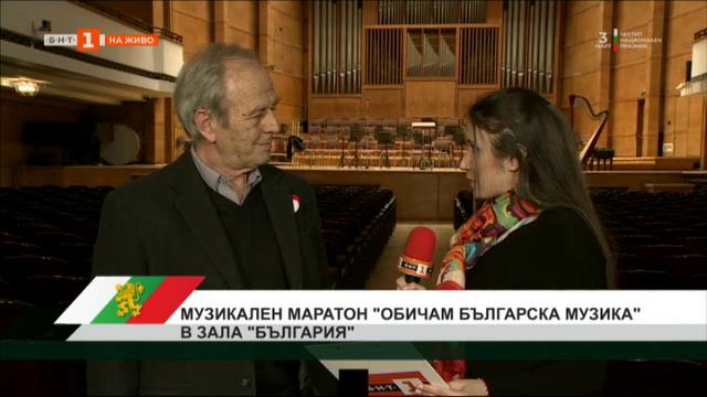 Музикален маратон Обичам българската музика