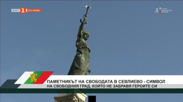 Паметникът на свободата в Севлиево