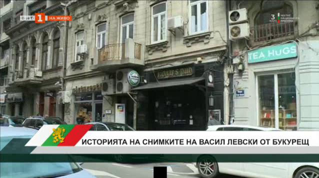Старият град в Букурещ - мястото, свързано с българската история