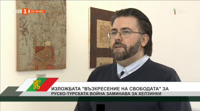 """Изложбата """"Възкресение на свободата"""" заминава за Хелзинки"""