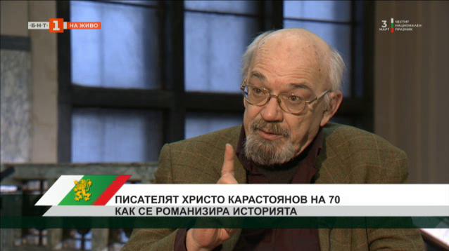 Писателят Христо Карастоянов на 70