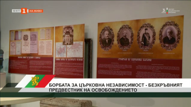 150 години от учредяването на Българската екзархия