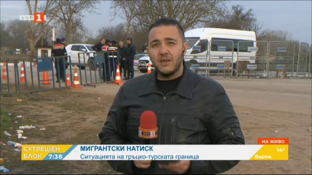 Мигрантският натиск: ситуацията на българо-турската граница