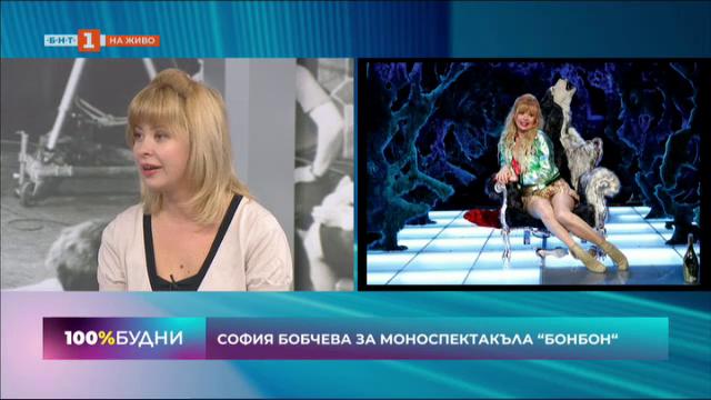 София Бобчева се превръща във фолк звезда в моноспектакъла си Бонбон