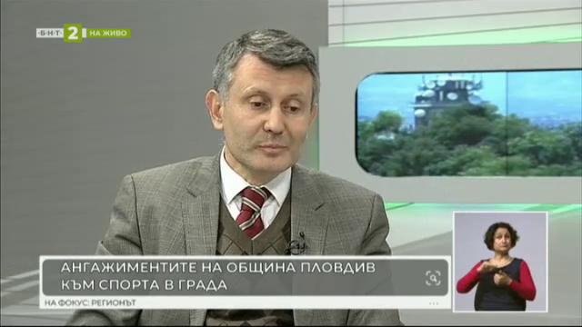 Разпределението на средствата за спорт в Пловдив