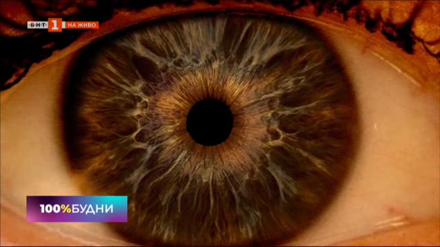 Как да се предпазим от глаукома
