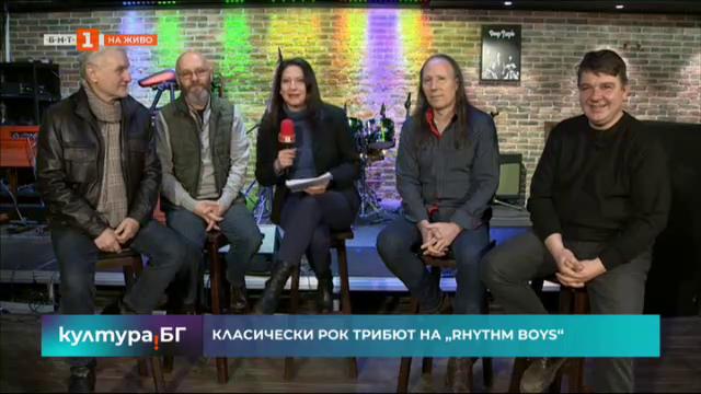 Трибютът Classic Rock с музикантите от групата Rhythm Boys