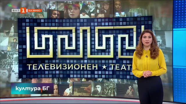 Цигуларката на Бога в Телевизионния театър на БНТ