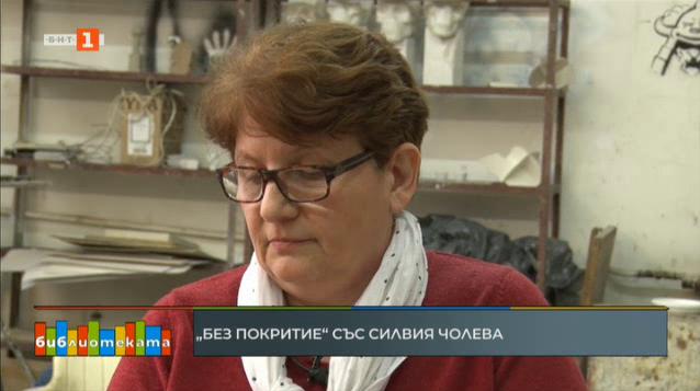 """""""Без покритие"""" със Силвия Чолева"""