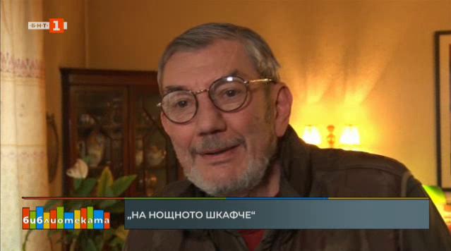 """На нощното шкафче"": Иво Хаджимишев"