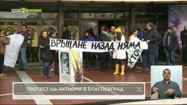 Актьори и служители на театър Никола Вапцаров в Благоевград излизат на протест