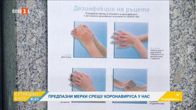 Предпазни мерки срещу коронавируса у нас