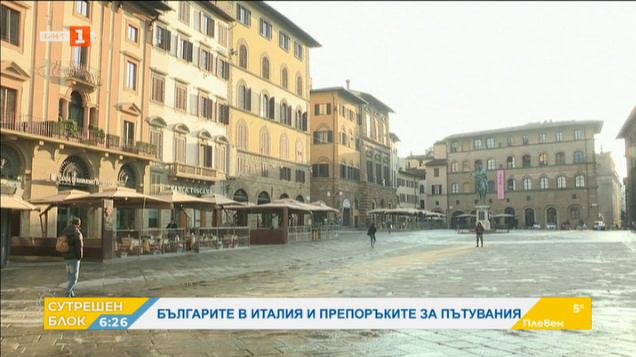 Няма данни за заразени с коронавирус българи в Италия