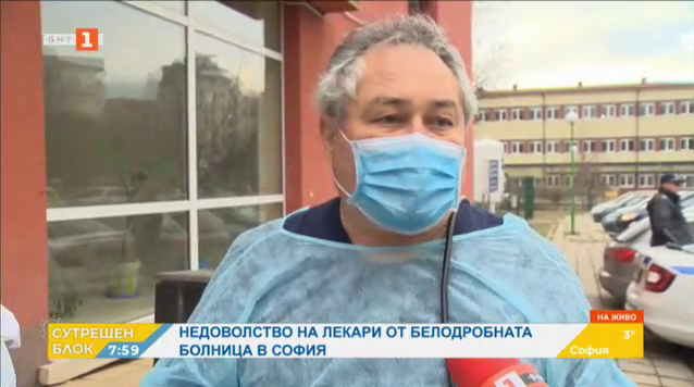Недоволство на лекари от Белодробната болница в София