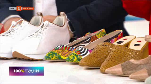 Обувките – нови тенденции