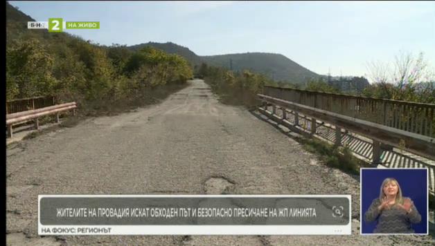 Жителите на Провадия чакат изграждането на обходен път