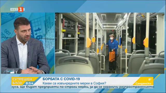 Градският транспорт в София по време на кризата