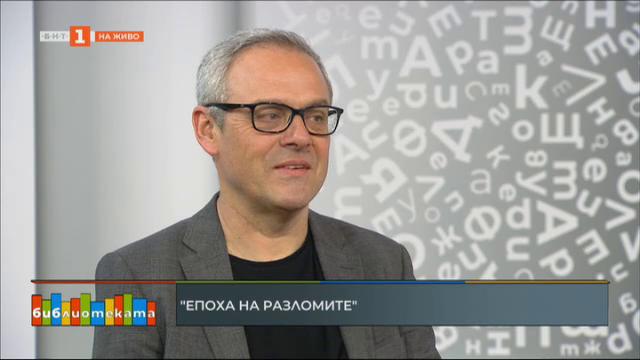 Епоха на разломи - проф. Боян Знеполски