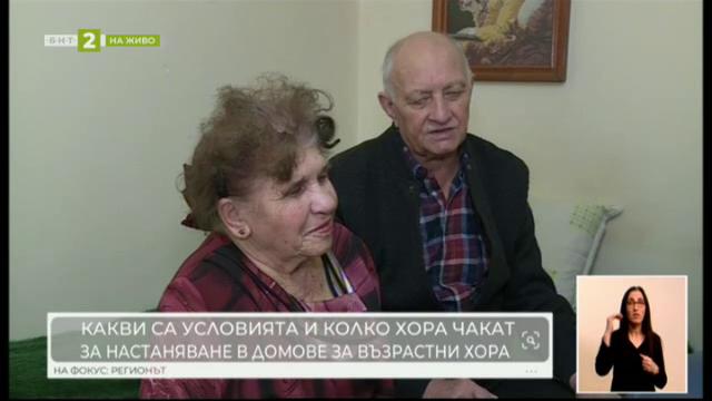Колко души чакат за настаняване в старческите домове в Русе