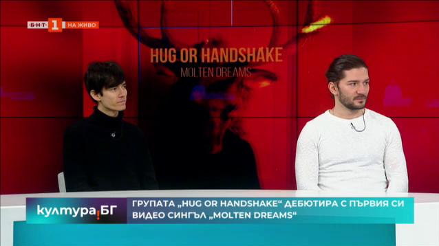 Групата HUG OR HANDSHAKE дебютира с първия си видео сингъл MOLTEN DREAMS