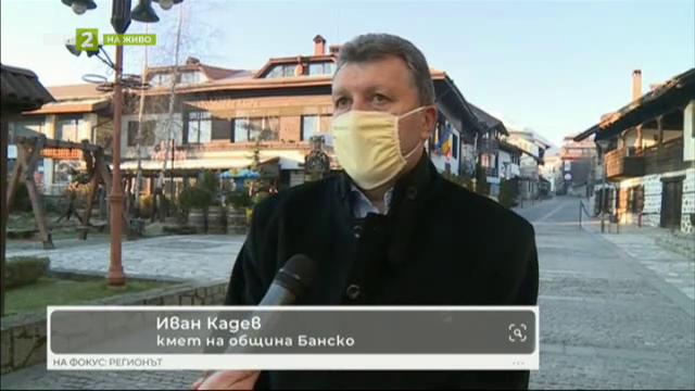 Туристите в Банско са уведомени за извънредните мерки