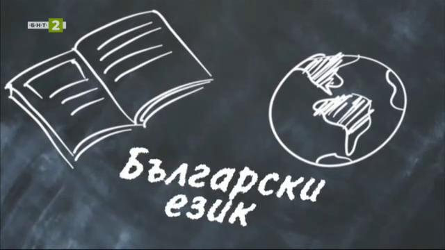 БЕЛ - 2 клас: Прилагателни имена