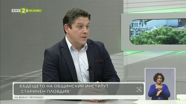 Какво е бъдещето на институт Старинен Пловдив?
