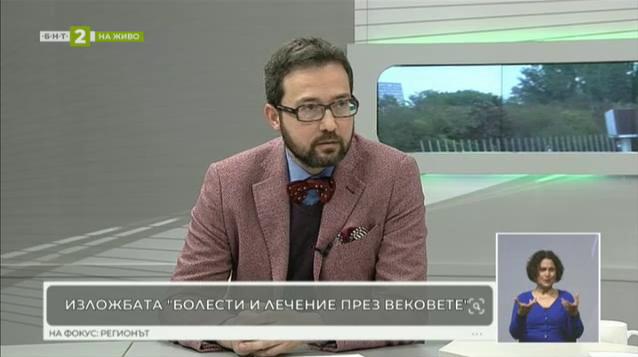 """Изложбата """"Болести и лечение през вековете"""" е представена в Пловдив"""