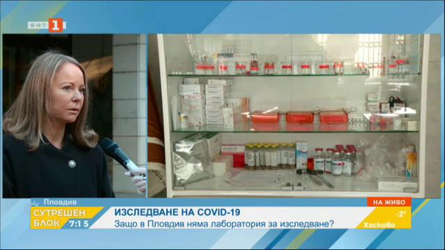 Изследване на COVID-19 - защо няма лаборатория в Пловдив