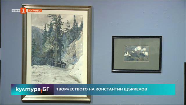 Изложба на Константин Щъркелов в Софийската градска художествена галерия