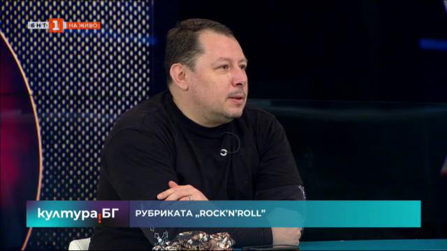 Рубриката ROCKNROLL с Васил Върбанов