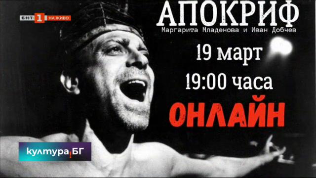 Театрална работица Сфумато стартира онлайн излъчване на постановки