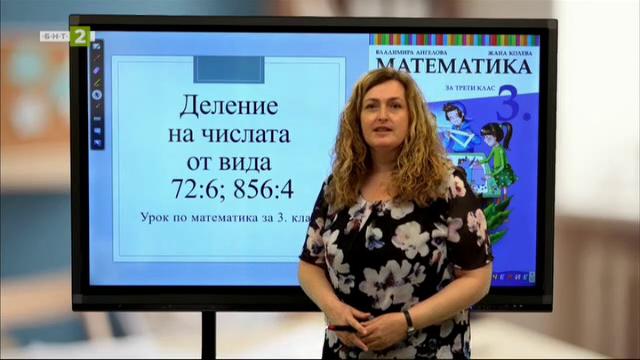 Математика за 3 клас: Деление на числата от вида 72:6;  856:4