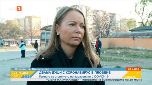 Двама души с коронавирус в Пловдив